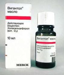 Вигантол, р-р д/приема внутрь [масл.] 0.5 мг/мл 10 мл №1 флакон