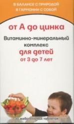 Витаминно-минеральный комплекс от А до Цинка, табл. жев. №30 для детей 3-7 лет
