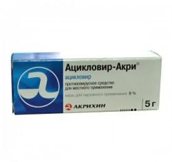 Ацикловир-Акрихин, мазь д/наружн. прим. 5% 5 г №1