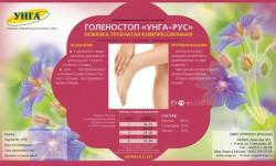 Голеностоп компрессионный, Унга-рус р. 2 арт. С-331