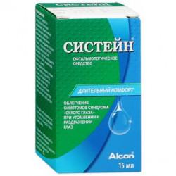 Систейн офтальмологическое средство, капли глазн. 15 мл