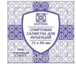 Салфетки спиртовые, Асептика р. 75ммх80мм №1
